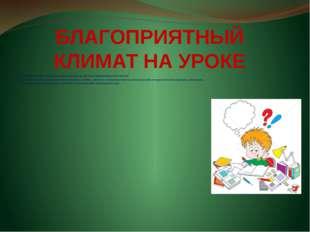 БЛАГОПРИЯТНЫЙ КЛИМАТ НА УРОКЕ Доброжелательное выражение лица учителя, различ