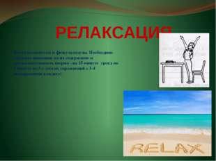 РЕЛАКСАЦИЯ Физкультминутки и физкультпаузы. Необходимо обратить внимание на и