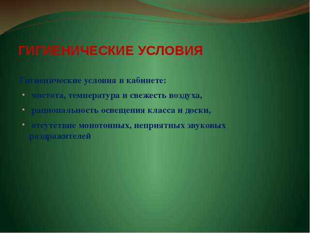 ГИГИЕНИЧЕСКИЕ УСЛОВИЯ Гигиенические условия в кабинете: чистота, температура...