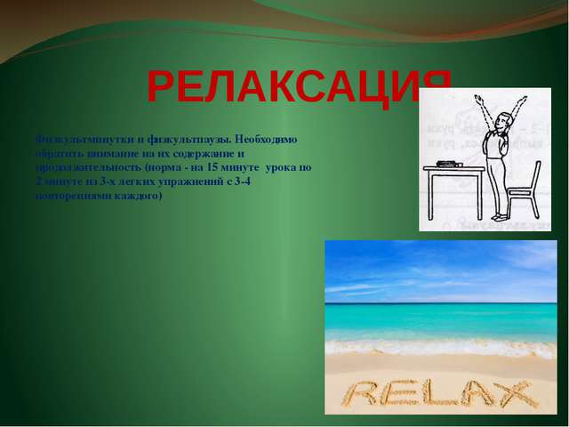 РЕЛАКСАЦИЯ Физкультминутки и физкультпаузы. Необходимо обратить внимание на и...
