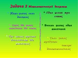 Задача 2 Математический диктант Пять целых семь десятых Сорок две целых пять