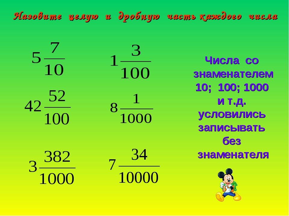 Назовите целую и дробную часть каждого числа Числа со знаменателем 10; 100; 1...