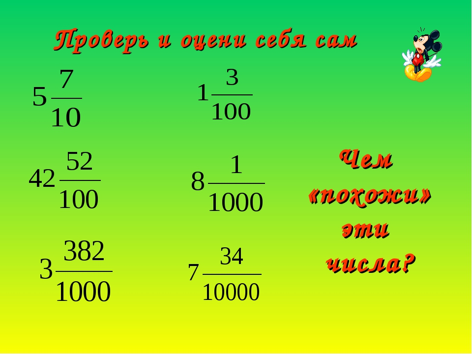 Проверь и оцени себя сам Чем «похожи» эти числа?