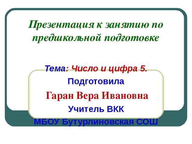 Презентация к занятию по предшкольной подготовке Тема: Число и цифра 5. Подго...