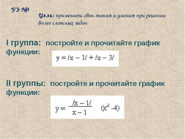 УЭ №3 Цель: применить свои знания и умения при решении более сложных задач