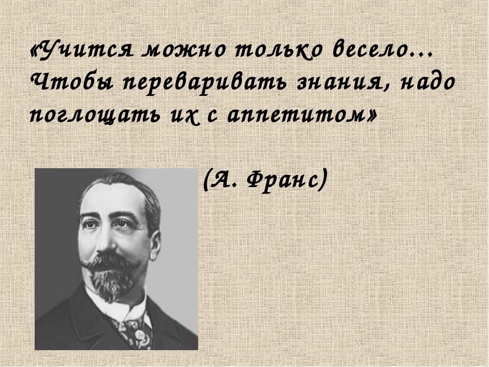 «Учится можно только весело… Чтобы переваривать знания, надо поглощать их с а...