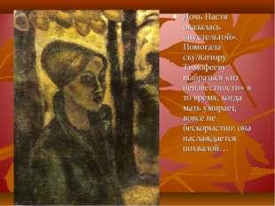 Дочь Настя оказалась «пустельгой». Помогала скульптору Тимофееву выбраться «и