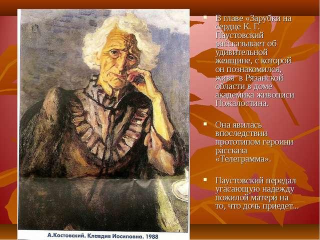 В главе «Зарубки на сердце К. Г. Паустовский рассказывает об удивительной жен...
