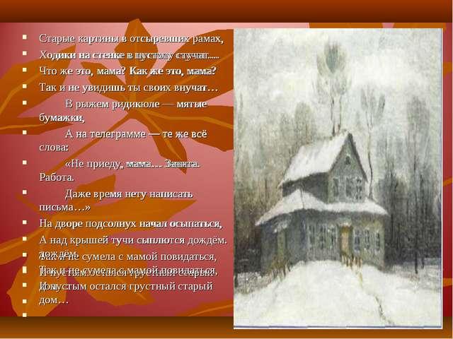 Старые картины в отсыревших рамах, Ходики на стенке в пустоту стучат… Что же...