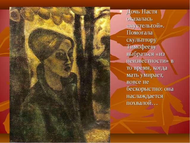 Дочь Настя оказалась «пустельгой». Помогала скульптору Тимофееву выбраться «и...