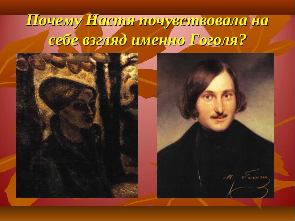 Почему Настя почувствовала на себе взгляд именно Гоголя?