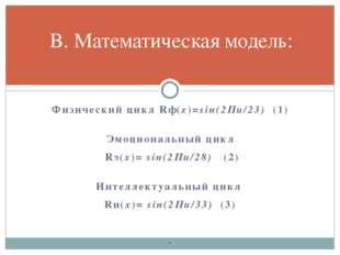 Физический цикл Rф(х)=sin(2Пи/23) (1) Эмоциональный цикл Rэ(х)= sin(2Пи/28)