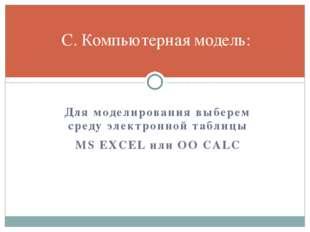 Для моделирования выберем среду электронной таблицы MS EXCEL или OO CALC С. К