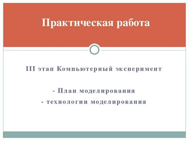 Практическая работа III этап Компьютерный эксперимент - План моделирования -...
