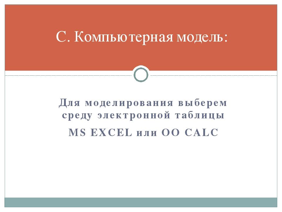 Для моделирования выберем среду электронной таблицы MS EXCEL или OO CALC С. К...