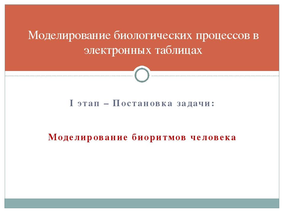 I этап – Постановка задачи: Моделирование биоритмов человека Моделирование би...