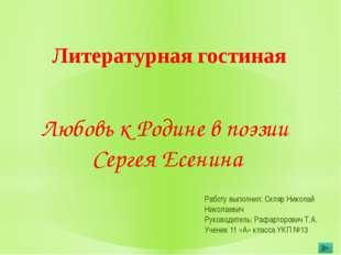 Литературная гостиная Любовь к Родине в поэзии Сергея Есенина Работу выполнил