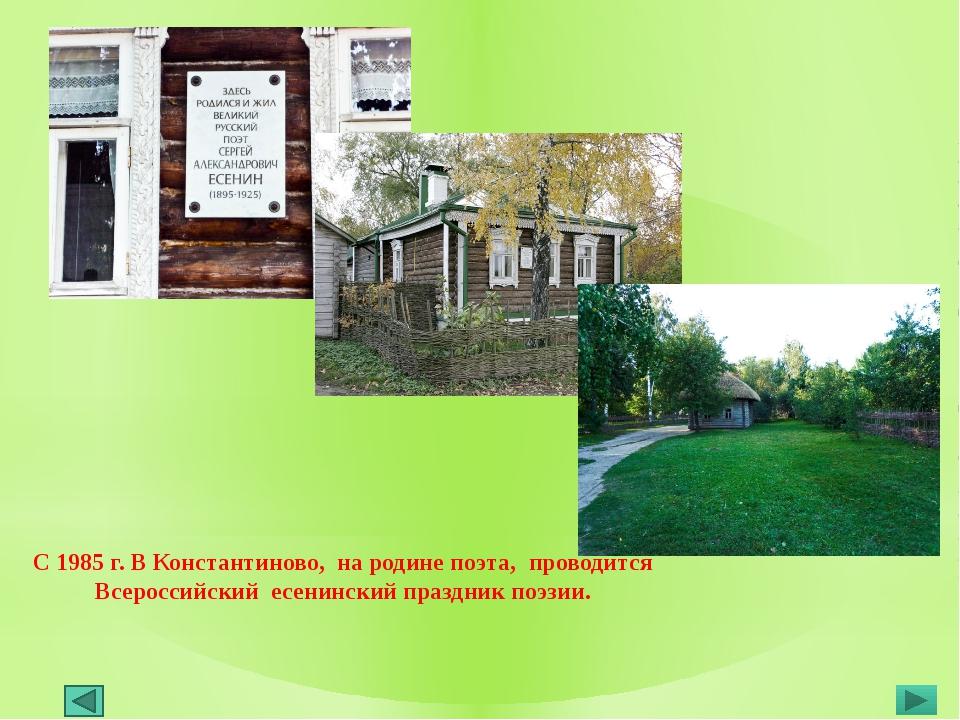 С 1985 г. В Константиново, на родине поэта, проводится Всероссийский есенинск...