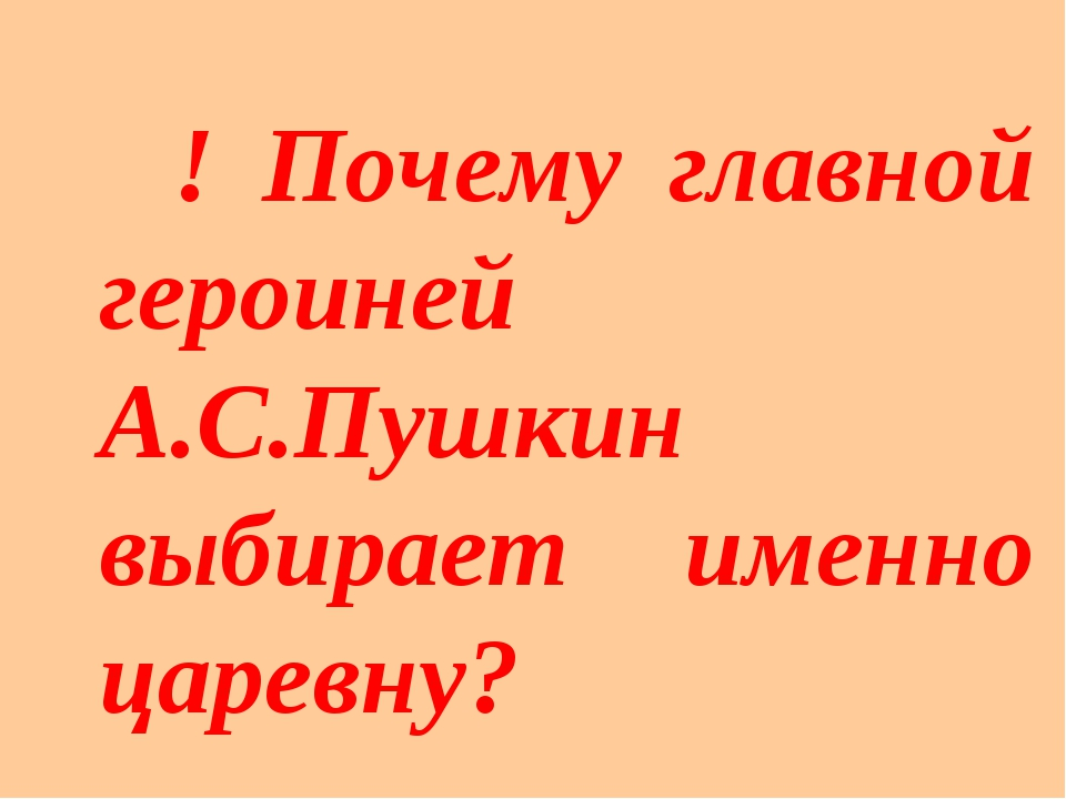 ! Почему главной героиней А.С.Пушкин выбирает именно царевну?