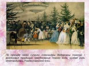 По просьбе своей супруги Александры Фёдоровны Николай I возобновил традицию п