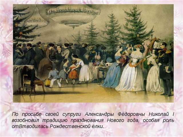 По просьбе своей супруги Александры Фёдоровны Николай I возобновил традицию п...
