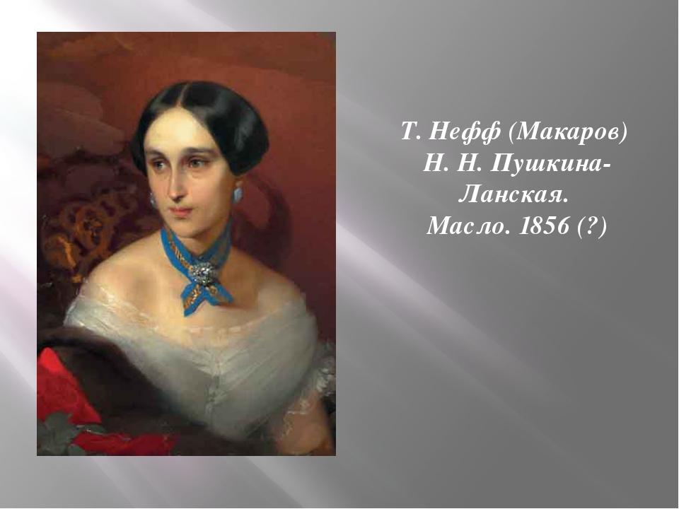 Т. Нефф (Макаров) Н. Н. Пушкина-Ланская. Масло. 1856 (?)
