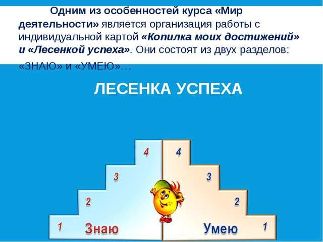Одним из особенностей курса «Мир деятельности» является организация работы...