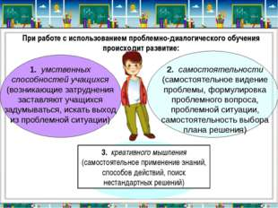 При работе с использованием проблемно-диалогического обучения происходит раз