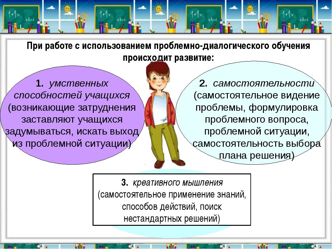 При работе с использованием проблемно-диалогического обучения происходит раз...