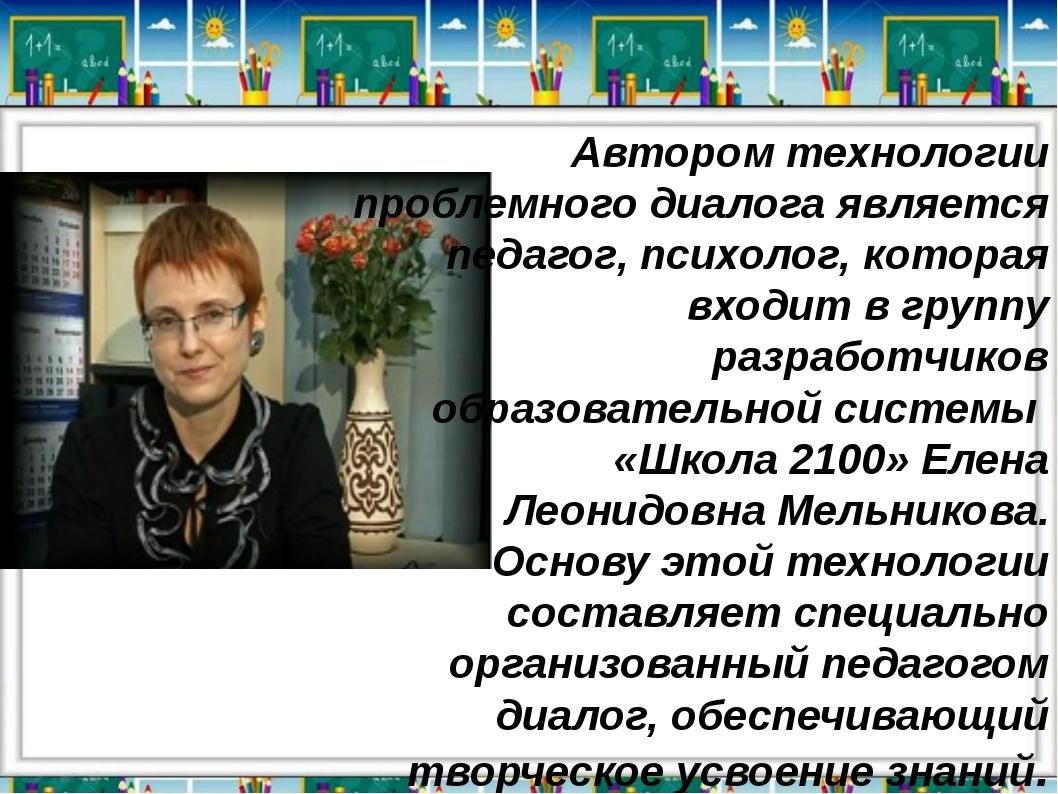 Автором технологии проблемного диалога является педагог, психолог, которая в...