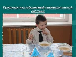 Профилактика заболеваний пищеварительной системы: Перерывы между приемами пищ