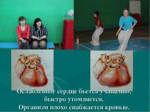 Ослабленное сердце бьется учащенно, быстро утомляется. Организм плохо снабжае