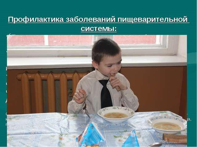 Профилактика заболеваний пищеварительной системы: Перерывы между приемами пищ...