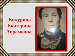 Кокурина Екатерина Аврамовна