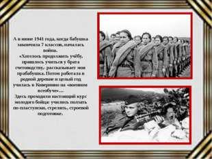 А в июне 1941 года, когда бабушка закончила 7 классов, началась война. «Хоте