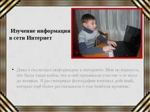 Изучение информации в сети Интернет Дома я посмотрел информацию в интернете.