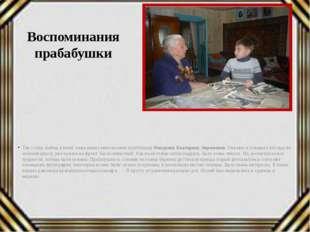 Воспоминания прабабушки Так «след» войны в моей семье вывел меня на мою праба