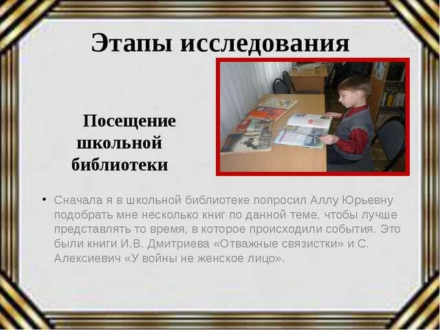 Этапы исследования Посещение школьной библиотеки Сначала я в школьной библиот...