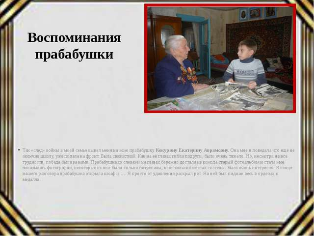 Воспоминания прабабушки Так «след» войны в моей семье вывел меня на мою праба...