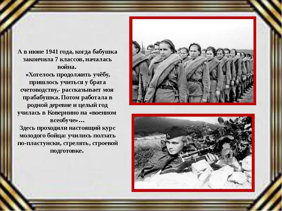 А в июне 1941 года, когда бабушка закончила 7 классов, началась война. «Хоте...