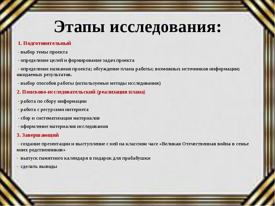 Этапы исследования: 1. Подготовительный - выбор темы проекта - определение це...