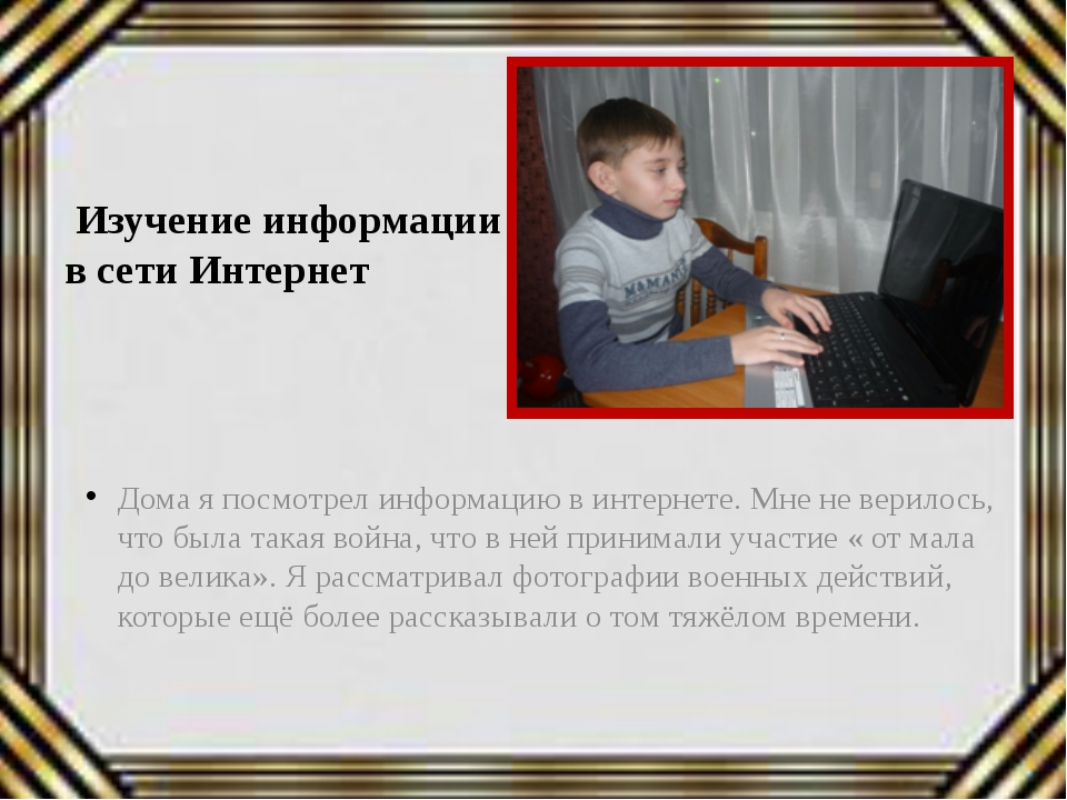 Изучение информации в сети Интернет Дома я посмотрел информацию в интернете....