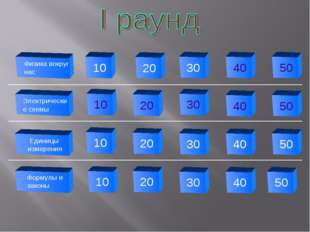 Формулы и законы Единицы измерения 50 40 30 20 10 Электрические схемы 50 40 3