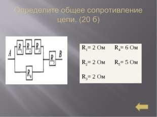R1= 2 Ом R4= 6 Ом R2= 2 Ом R5= 5 Ом R3= 2 Ом