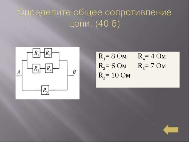 R1= 8 Ом R4= 4 Ом R2= 6 Ом R5= 7 Ом R3= 10 Ом