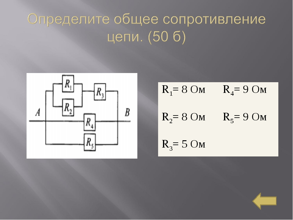 R1= 8 Ом R4= 9 Ом R2= 8 Ом R5= 9 Ом R3= 5 Ом