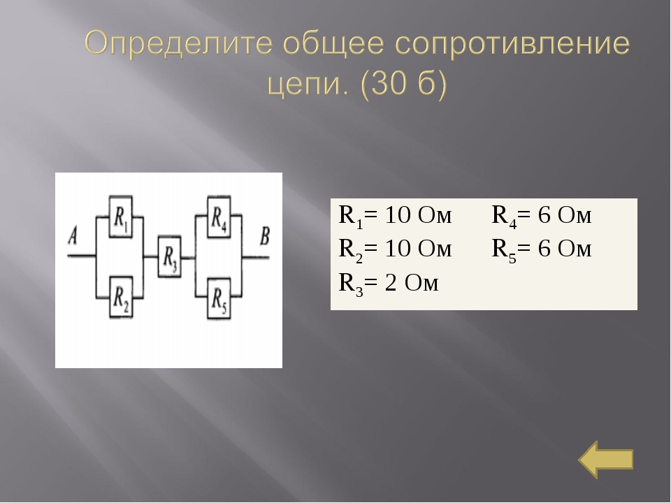 R1= 10 Ом R4= 6 Ом R2= 10 Ом R5= 6 Ом R3= 2 Ом