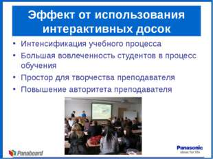 Интенсификация учебного процесса Большая вовлеченность студентов в процесс об