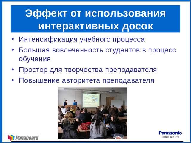 Интенсификация учебного процесса Большая вовлеченность студентов в процесс об...