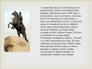 У памятника Петру I в Петербурге есть предыстория. Для его постамента была н
